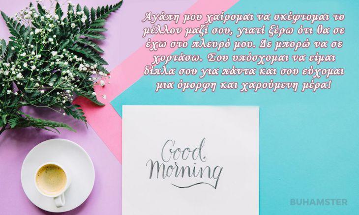 99 γλυκά μηνύματα για να στείλεις μια γλυκιά καλημέρα στην κοπέλα σου.